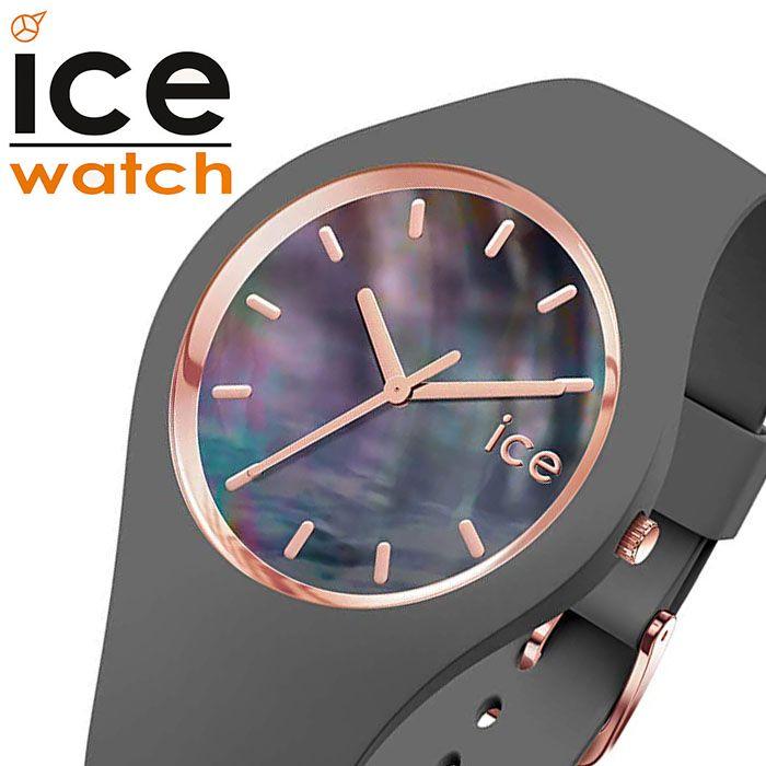 【5年保証対象】アイスウォッチ 腕時計 ICEWATCH 時計 アイス ウォッチ ICE WATCH パール pearl アイスパール メンズ レディース ユニセックス グレー 016938 [ 正規品 新作 人気 ブランド 可愛い かわいい オシャレ シンプル カジュアル カラフル 上品 シリコン ベルト ]