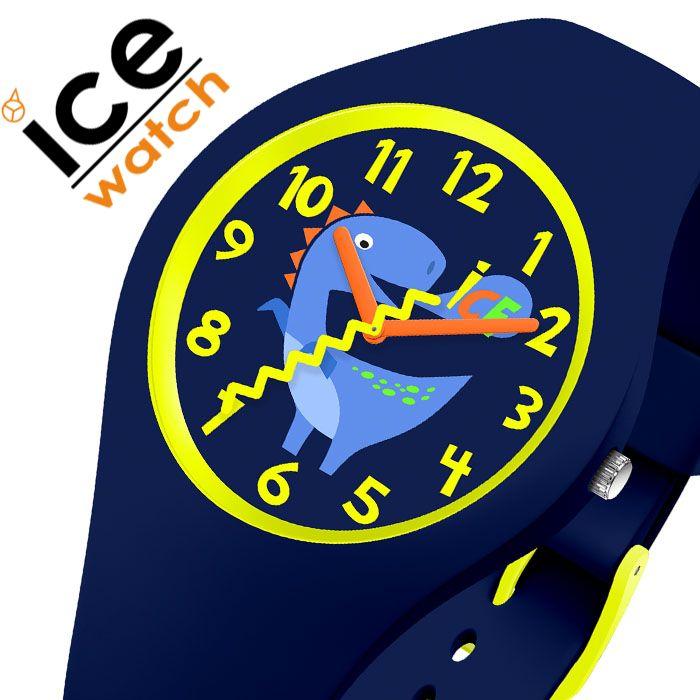 [当日出荷] 【5年保証対象】アイスウォッチ 腕時計 ICE WATCH 時計 アイス ウォッチ ICE WATCH ファンタジア ジュラシック スモール キッズ ネイビー 017892 [ キッズウォッチ 子供 小学生 人気 ブランド おすすめ おしゃれ かわいい 男の子 プレゼント ギフト ]