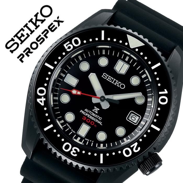 【5年保証対象】セイコー 腕時計 SEIKO 時計 プロスペックス PROSPEX メンズ ブラック SBDX033 人気 ブランド 防水 おしゃれ ファッション カジュアル アウトドア スポーツ ダイビング スーツ ビジネス プレゼント 父の日 ギフト
