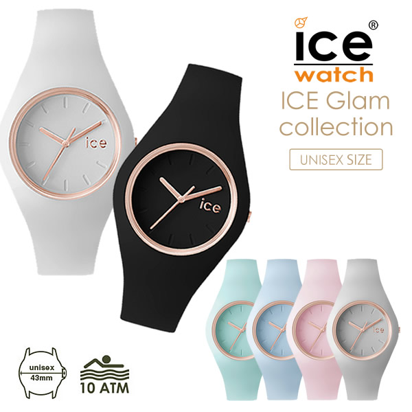 【5年保証対象】アイスウォッチ 時計 ICEWATCH 腕時計 アイス ウォッチ ice watch アイス グラム パステル ICE GLAM メンズ レディース ブラック ホワイト グラムパステル 人気 ブランド 防水 シリコン プレゼント ギフト ペアウォッチ 送料無料