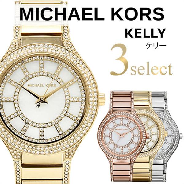 マイケルコース 腕時計 MICHAELKORS 時計 マイケル コース 時計 MICHAEL KORS 腕時計 マイケルコース腕時計 レディース ホワイト MK3311 MK3312 MK3313 海外 新作 人気 MK おしゃれ ファッション NY 防水 ステンレス メタル ベルト ピンク ゴールド 送料無料