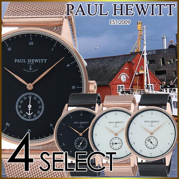 ポールヒューイット 腕時計【38mmケース】 PaulHewitt 時計 ポール ヒューイット 時計 Paul Hewitt 腕時計 シグニチャー ライン Signature Line 38mm メンズ レディース ブラック 人気 ブランド ドイツ シンプル メッシュ メタルベルト ブラック ローズゴールド 送料無料