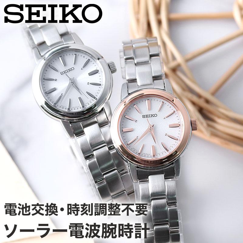 当店は日本時計輸入協会が定めたウォッチコーディネーター在籍店です 各種 プレゼント ギフト 名入れ 承ります 20代 30代 40代 50代 60代 店内限界値引き中 セルフラッピング無料 電池交換 時刻調整不要 セイコー 腕時計 SEIKO 時計 SEIKO腕時計 セイコー時計 レディース 女性 華奢 用 電波時計 ベルト 金属 ソーラー 電波 人気 激安超特価 ローズゴールド 彼女 妻 ソーラー電波 ビジネス 向け シンプル ブランド 小さい 電波ソーラー 嫁 フォーマル