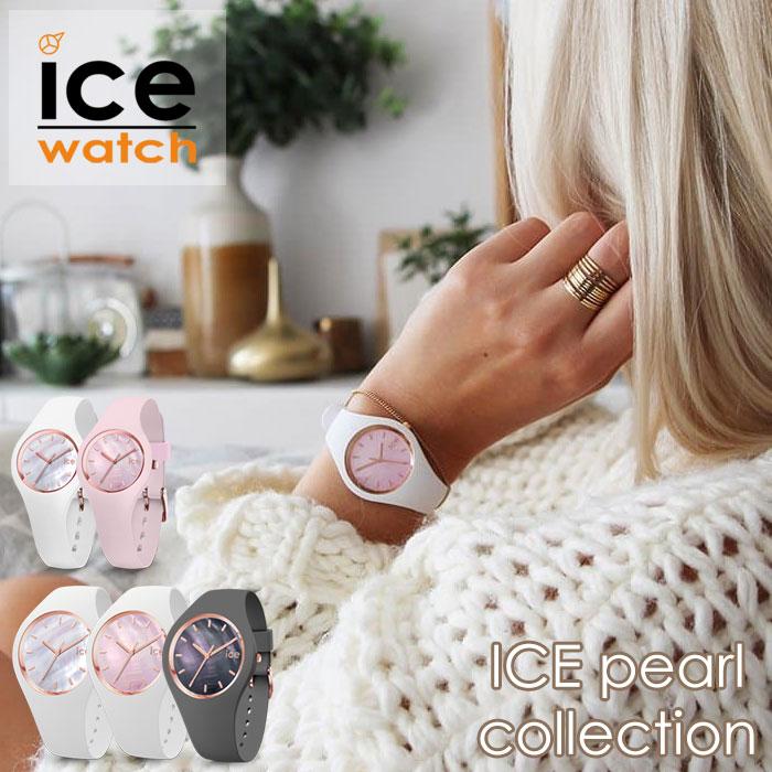 【5年保証対象】アイスウォッチ 時計 ICEWATCH 腕時計 アイス ウォッチ ICE WATCH アイス パール ICE pearl レディース 女性 [ 人気 ブランド カジュアル ファッション おしゃれ 防水 シリコン シンプル かわいい 高級感 軽い 彼女 妻 嫁 プレゼント ギフト ][送料無料]