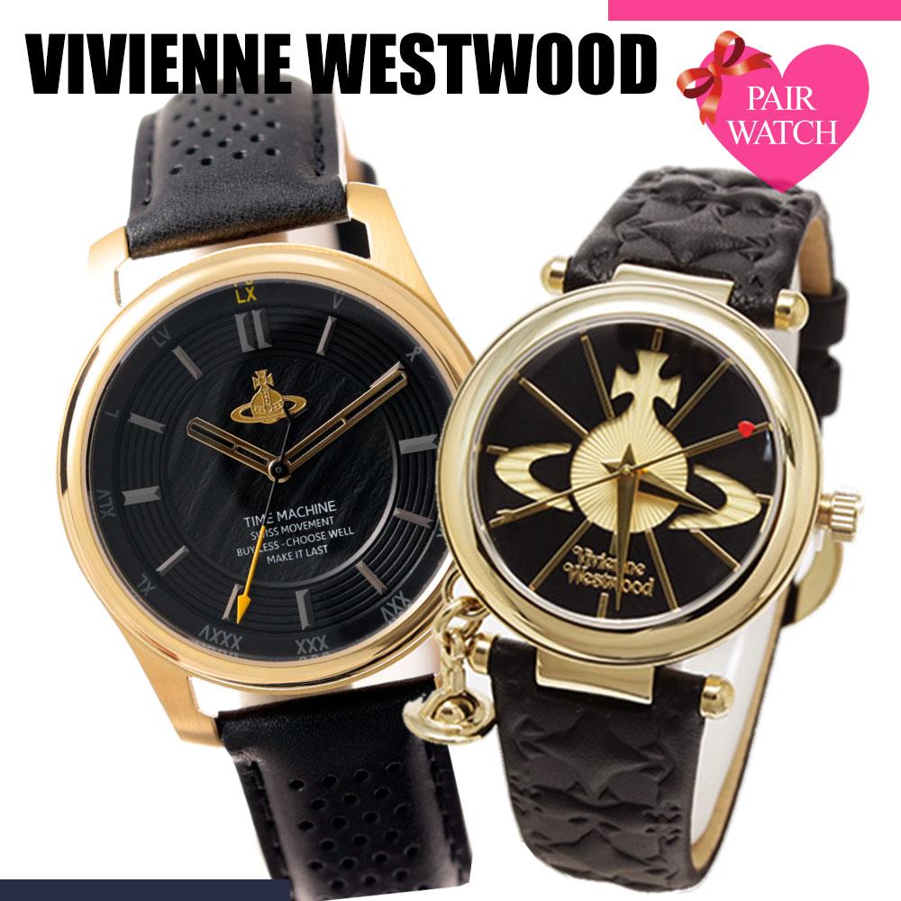 【ペア価格】ペアウォッチ ヴィヴィアンウェストウッド 時計 Vivienne Westwood 腕時計 ヴィヴィアン ウェストウッド ビビアン ウエストウッド メンズ レディース 人気 ブランド 革ベルト 恋人 ペア ウォッチ お揃い 男性 女性 夫婦 彼女 彼氏 セット カップル プレゼント