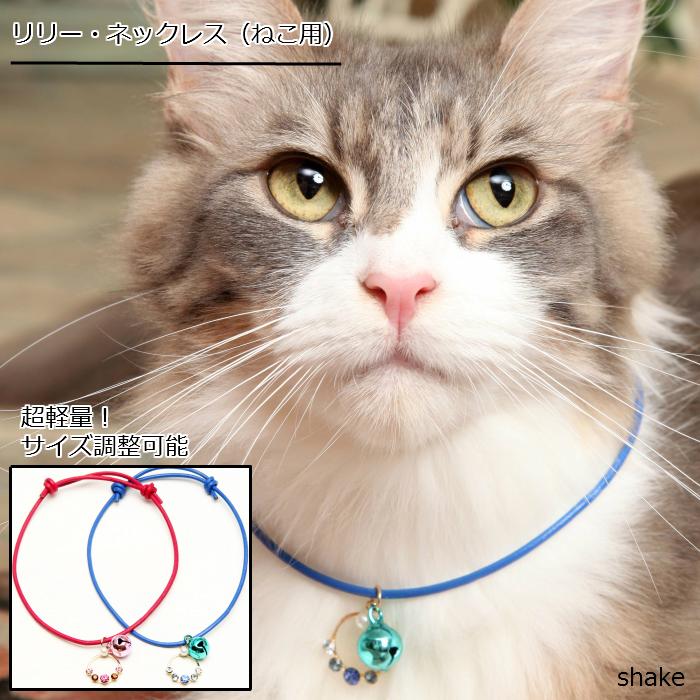 ねこ 首輪 猫首輪 猫 鈴【シェイク公式店】リリー・ネックレス   ねこ用