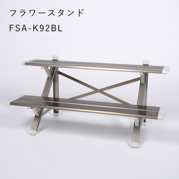 【12/1~1/1はエントリーでポイント10倍】フラワースタンド 2段 アルミ 屋外 おしゃれ 花台 幅90cmタイプ ライトブロンズ 鉢数やスペースによって選べる組立式( FSA-K92BL )
