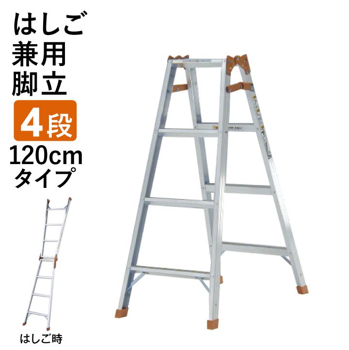 送料無料 上等 ピカコーポレイション Pica 4段はしご兼用脚立 K-120D はしご兼用脚立 4段 4尺 脚立 きゃたつ はしご ハシゴ 梯子 軽量 軽い おりたたみ 剪定 高所 建築 園芸 リフォーム 造園 現場 ガーデニング アルミ脚立 期間限定お試し価格 折りたたみ 大掃除 そうじ