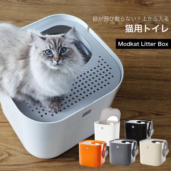 【毎月1日・15日・25日はP-starの日】  【猫 トイレ 猫用トイレ】モデキャット リターボックス Modkat Litter Box / おしゃれ 上から 本体 上から入る猫トイレ 猫 トイレ ネコトイレ 猫トイレ本体 砂が飛び散らない
