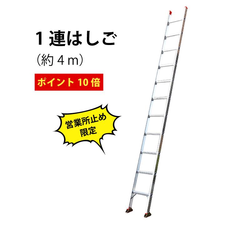 【運送会社営業所お引き取り専用】ポイント10倍 ! 送料無料 ! 軽量 ! スタンダードタイプの1連はしご(3.99m) 1EX-40 はしご 1連