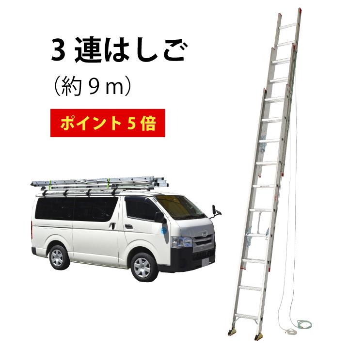 ポイント5倍 ! 送料無料 ! 軽量 ! スタンダードタイプの3連はしご(8.71m) 伸縮 3EX-90 はしご 3連