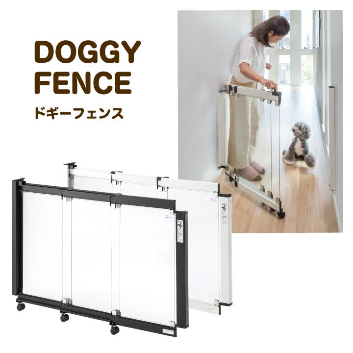 【毎月1日・15日・25日はP-starの日】  ドギーフェンス DOGGY FENCE 日本製 パネルスライド式 ドッグフェンス 犬用 フェンス アルミ 強化ガラス ペット ゲート