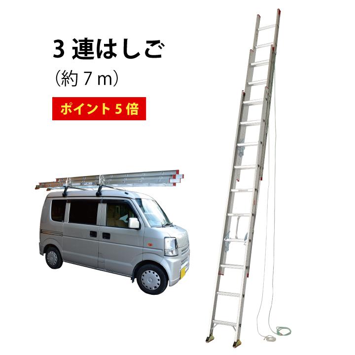 ポイント5倍 ! 送料無料 ! 軽量 ! スタンダードタイプの3連はしご(6.67m) 伸縮 3EX-70 はしご 3連
