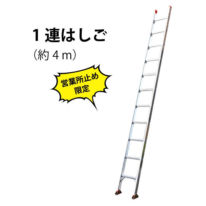 【毎月1日・15日・25日はP-starの日】  【運送会社営業所お引き取り専用】【 はしご 梯子 4m 】送料無料 ! 軽量 ! スタンダードタイプの1連はしご(3.99m) 1EX-40 1連 アルミ
