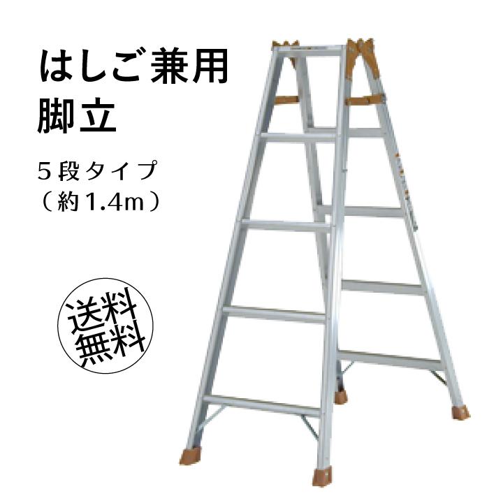 【12/1~1/1はエントリーでポイント10倍】【 はしご兼用脚立 5段 5尺 脚立 はしご 梯子 軽量 】スタンダードタイプのはしご兼用脚立( K-150D ) 折りたたみ 送料無料 アルミ(個人宅宅配不可商品)