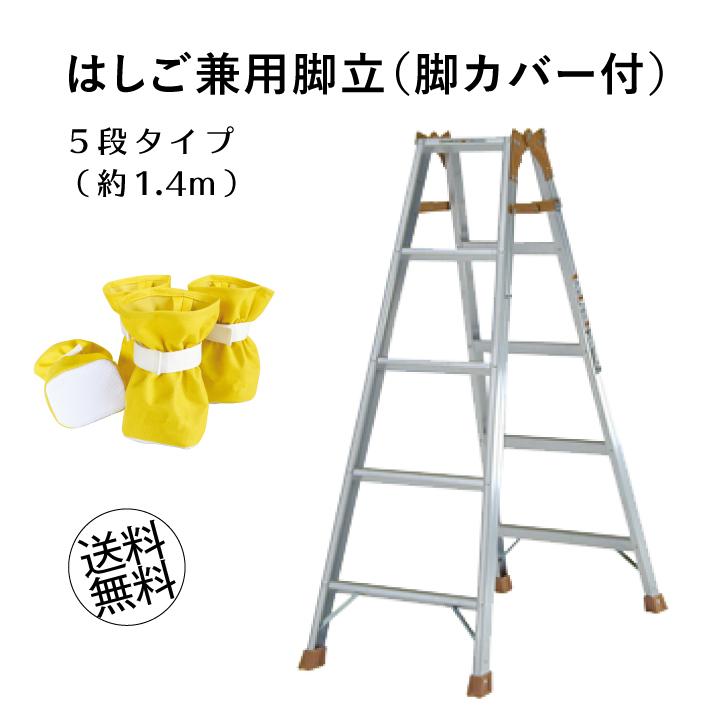 【12/1~1/1はエントリーでポイント10倍】【 はしご兼用脚立 5段 5尺 脚立 はしご 梯子 軽量 】スタンダードタイプのはしご兼用脚立( K-150D ) 脚立用脚カバー付 きゃたシュー 付 折りたたみ 送料無料 アルミ(個人宅宅配不可商品)
