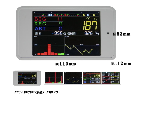 ?タッチパネル式IPS液晶データカウンター│パチスロ(スロット)用新品ミニデータカウンター