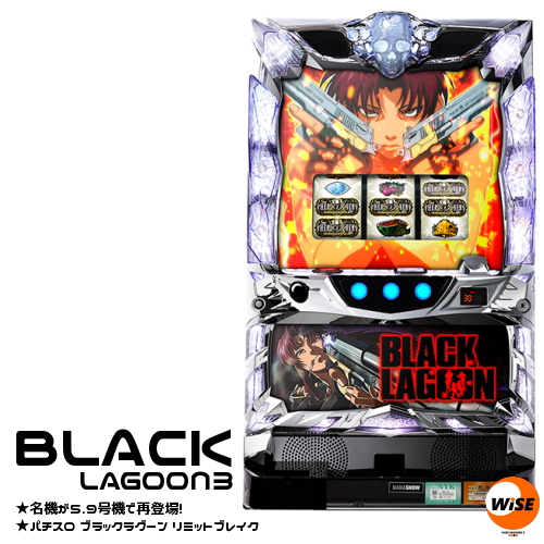 パチスロBLACK LAGOON3(ブラックラグーン リミットブレイク) メダル不要機付セット|パチスロ実機│中古パチスロ│スロット実機│中古スロット|中古パチスロ実機【中古】