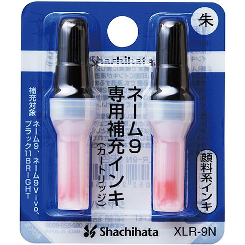 ネーム9専用顔料系補充インキ シヤチハタ Xスタンパー 補充インキカートリッジ 正規逆輸入品 顔料系 市場 XLR-9N 2本 1パック ネーム9専用 朱色