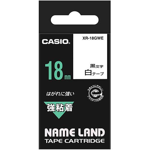 しっかり貼り付きはがれづらい カシオ 推奨 NAME LAND 強粘着テープ ブランド品 黒文字 1個 18mm×5.5m 白 XR-18GWE