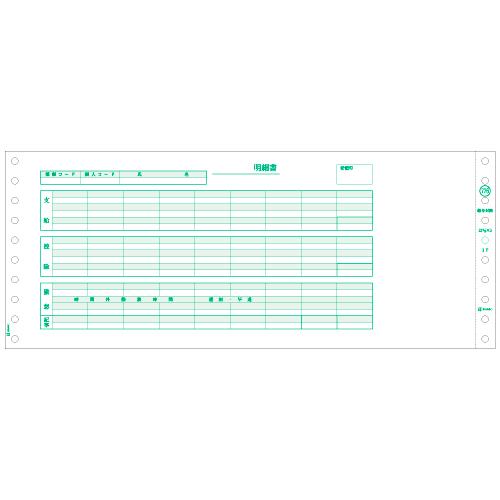 【お取寄せ品】 ヒサゴ 給与封筒 12_4/10×5インチ 3P GB776 1箱(250セット) 【送料無料】