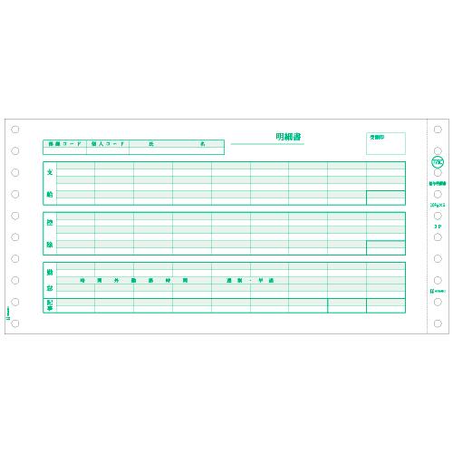ヒサゴ 給与明細書 (密封式) 262×127mm 3P SB776C 1箱(1000セット) 【送料無料】