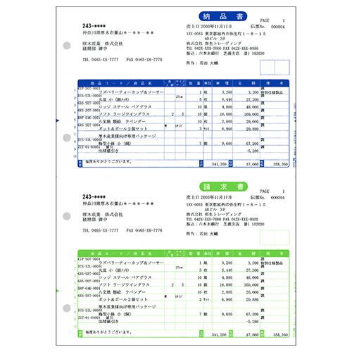 弥生 納品書 単票用紙 A4タテ 332001 1箱(1000枚) 【送料無料】