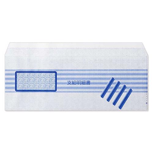 エプソン 支給明細書封筒 B5白紙用・糊付・折込用窓付封筒 Q38B 1箱(500枚) 【送料無料】