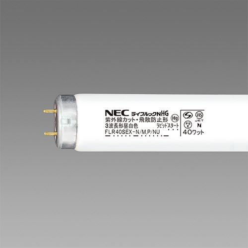 【お取寄せ品】 NEC 蛍光ランプ ライフルックN 紫外線カット 飛散防止形 直管ラピッドスタート形 40W形 昼白色 FLR40SEX-N/M.P/NU 1パック(25本) 【送料無料】