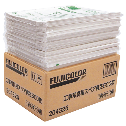 フジカラー販売 フジカラー工事用写真帳L スペア台紙業務用パック 204326 1パック(500枚) 【送料無料】