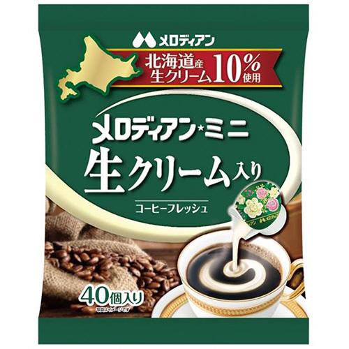 特価キャンペーン 全国一律送料無料 まろやかな味わい 北海道産生クリームを10%使用したコーヒーフレッシュ 優雅なコーヒータイムを演出します メロディアン 生クリーム入り 40個 4.5ml 1袋 コーヒーフレッシュ