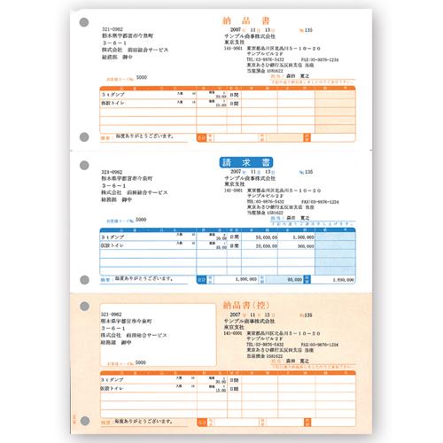 【お取寄せ品】 ソリマチ 販売王専用用紙 納品書A A4タテ SR330 1箱(500枚) 【送料無料】