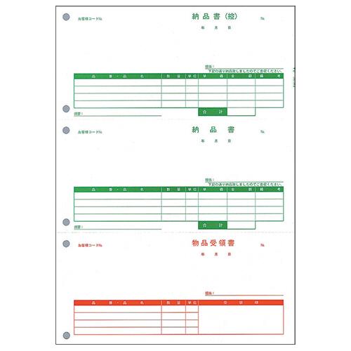 【お取寄せ品】 PCA 納品書(控・納・受) PA1302F 1箱(500枚) 【送料無料】