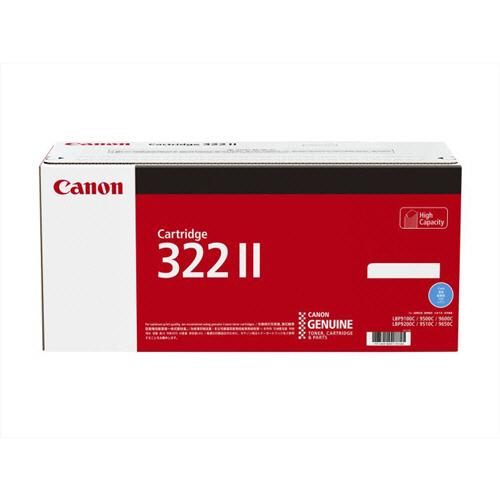 キヤノン トナーカートリッジ322II CRG-322IICYN シアン 大容量 2651B001 1個 【送料無料】