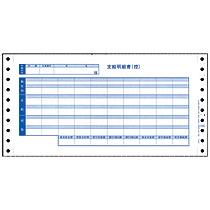 オービック 密封式支給明細書 Y10×T5 3枚複写 連続用紙 6016 1箱(300枚) 【送料無料】