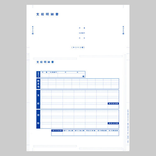 【お取寄せ品】 オービック 単票圧着式支給明細書 A4タテ 6140 1箱(1000枚) 【送料無料】