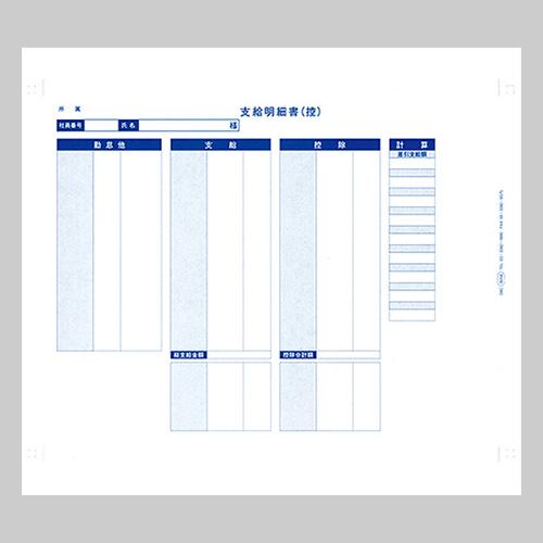 【お取寄せ品】 オービック 袋とじ支給明細書(内訳項目付) Y11×T8.5 3枚複写 連続用紙 6058 1箱(300枚) 【送料無料】