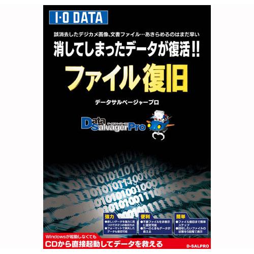 アイオーデータ DataSalvager PRO 1本 【送料無料】