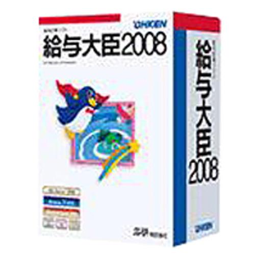 【お取寄せ品】 応研 給与大臣2008 スタンドアロン 1本 【送料無料】