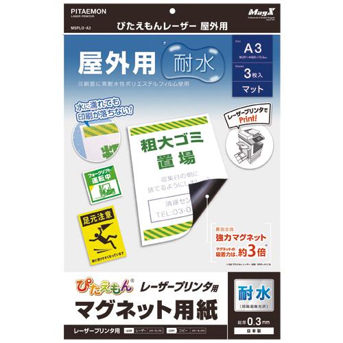激安超特価 レーザープリンタで直接印刷できるマグネットシート 選択 マグエックス ぴたえもん レーザープリンタ専用マグネットシート 屋外用 1パック MSPLO-A3 A3 3枚