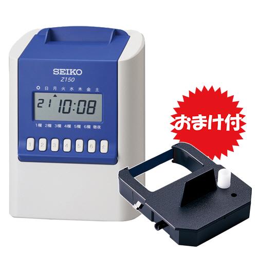 セイコーソリューションズ 時間計算タイムレコーダー Z150 プレミアムパック(リボンカセット付) ブルー Z150-P 1台 【送料無料】