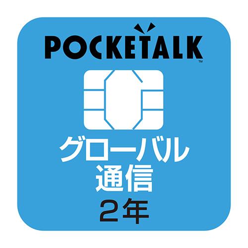 【お取寄せ品】 ソースネクスト POCKETALK(ポケトーク) シリーズ共通 専用グローバルSIM(2年) W1P-GSIM 1枚 【送料無料】