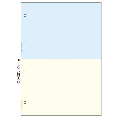 【お取寄せ品】 ヒサゴ マルチプリンタ帳票(FSC森林認証紙) A4 カラー 2面(ブルー/クリーム) 4穴 FSC2011W 1箱(2400枚) 【送料無料】