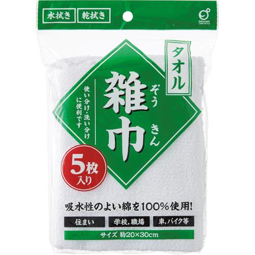 拭き掃除におすすめ オカザキ タオル雑巾 1パック 5枚 信託 マーケティング
