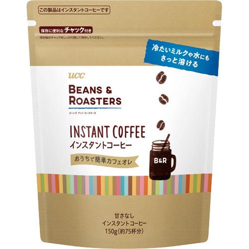 インスタント 冷たいミルクや水にもさっと溶ける UCC BEANS ROASTERS 1袋 初回限定 ビーンズ インスタントコーヒー ロースターズ 150g タイムセール