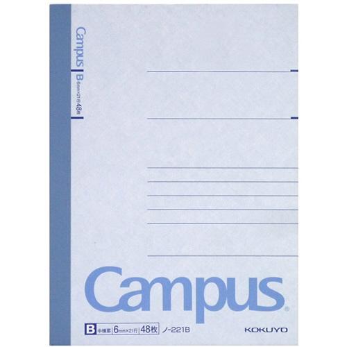 背クロスの強度が高く丈夫なノート。  コクヨ キャンパスノート(中横罫) A6 B罫 48枚 ノ-221B 1セット(20冊)