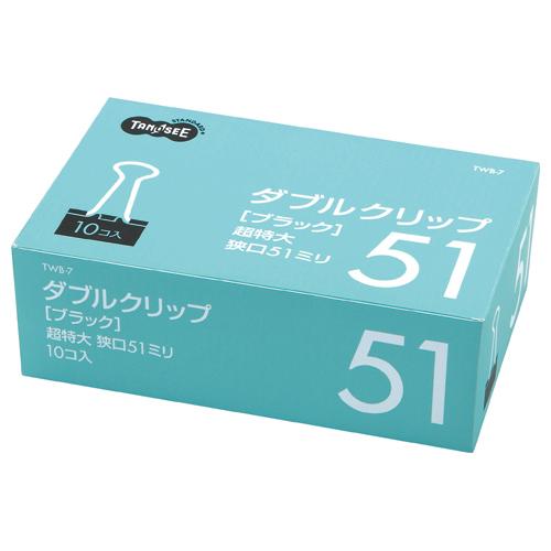 箱入りオリジナルWクリップ  TANOSEE ダブルクリップ 超特大 口幅51mm ブラック 1セット(100個:10個×10箱)