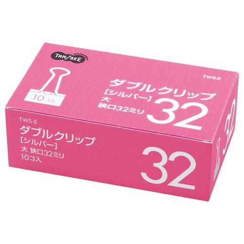 箱入りオリジナルWクリップ TANOSEE ダブルクリップ 大 口幅32mm 通販 シルバー 100個:10個×10箱 激安通販ショッピング 1セット