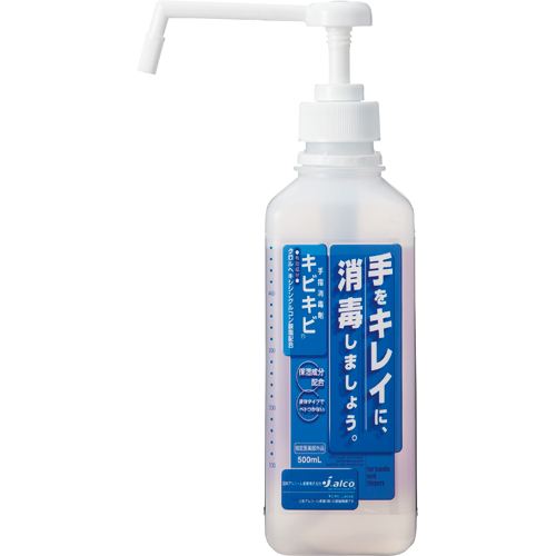 日本アルコール産業 手指消毒剤 キビキビ ポンプ付 500ml/本 1セット(10本) 【送料無料】