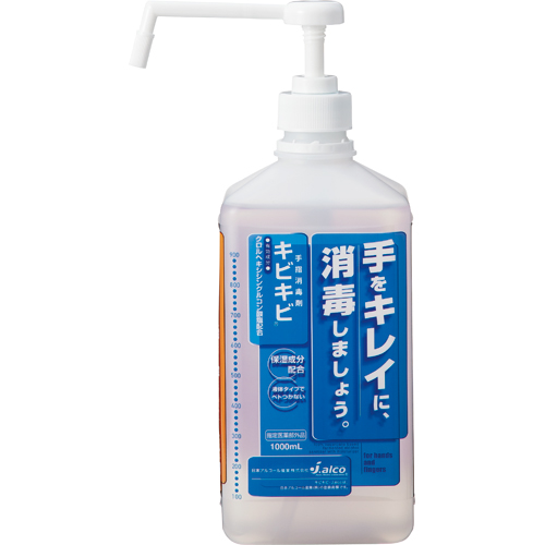 日本アルコール産業 手指消毒剤 キビキビ ポンプ付 1L/本 1セット(10本) 【送料無料】